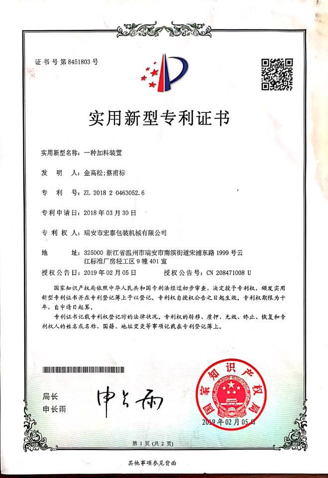 宏泰加料装置专利证书