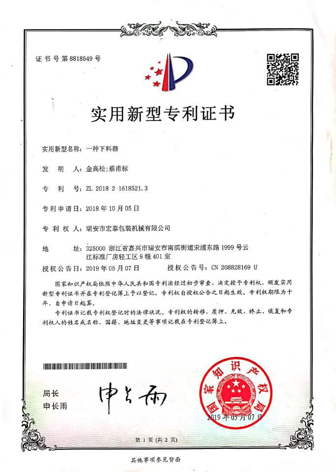 温州宏泰下料器专利证书