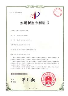 专利号:ZL 2016 2 0266170.9