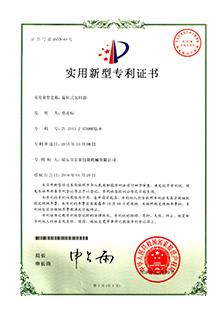 专利号:ZL 2015 2 0768832.8