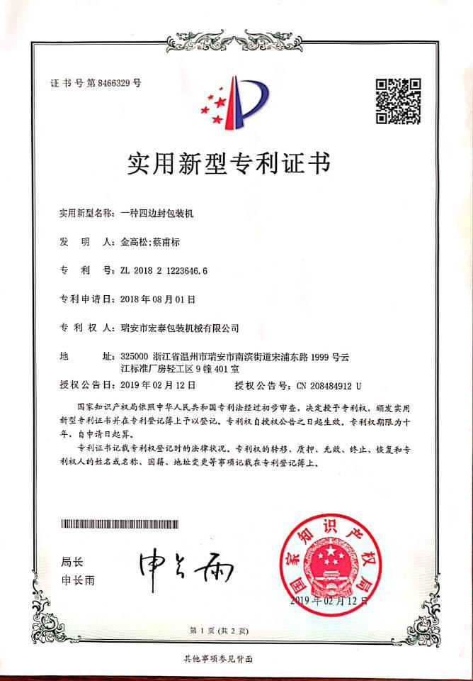 温州宏泰四边封包装机专利证书